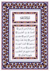 Coran en arabe.pdf