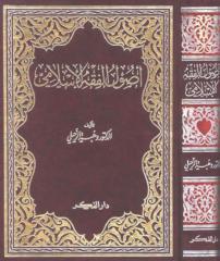 كتاب أصول الفقه الإسلامي ، الدكتور وهبة الزحيلي - في أصول الشريعة الإسلامية.pdf