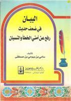 hadit_nisyan.pdf