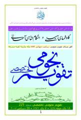18 Zihajjeh 1428.pdf
