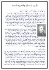 ألبرت آينشتاين والنظرية النسبية.docx