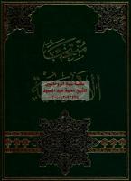 كتاب منتخب الادعية مكتبةالشيخ عطية عبد الحميد.pdf
