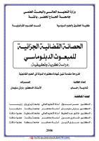 مذكرة: الحصانة القضائية الجزائية للمبعوث 2222222.pdf