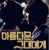 Lee Taemin - U [to the beautiful you ost] (1).mp3
