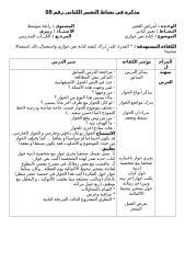 7- كتابة نص حواري.doc