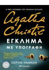 EGKLHMA-ME-YPOGRAFH-_-HANNAH-SOPHIE-_-GREEKLEECH.pdf