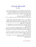 عثمان بن عفان.pdf
