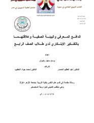مرهف كمال الجاني_سورية (11).pdf
