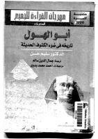 أبوالهول.تاريخه فى ظل الكشوف الحديثة.pdf