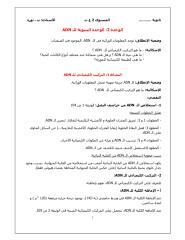 درس الوحدة البنيوية adn للـ.pdf