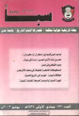 حبتور2003 + السقاف2003..pdf