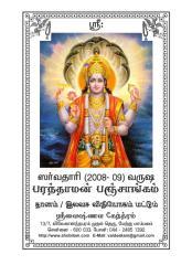 Paranthaman-08-09-4web.pdf