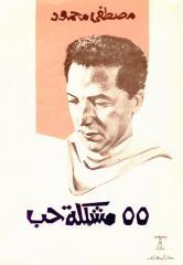 مصطفى محمود .. 55مشكلة حب.pdf