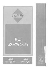المرأه والدين والأخلاق.pdf