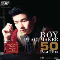 05 เรื่องบนเตียง - บอย Peacemaker.mp3