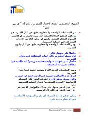 المنهج التنظيمي المتبع لاختيار المدربين بشركة اي تي شير 17.12.2013.docx
