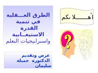 الطرق العقلية في تنمية القدرة لإستعابيةوستراتجيات التعلم.ppt