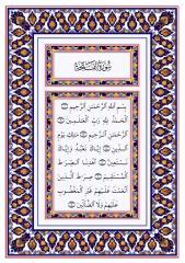 Le Coran complet en arabe.pdf