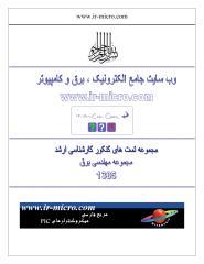 arshad-bargh-85.pdf